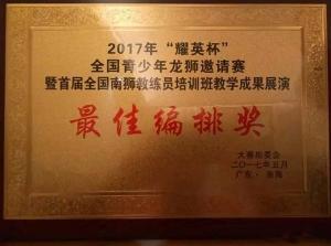 """2017年""""耀英杯""""全国青少年龙狮邀请赛最佳编排将"""