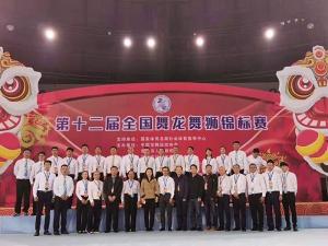 第十二届全国舞龙舞狮锦标赛圆满结束!